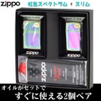 zippo(ジッポーライター)ペア スペクトラム(虹色)ジッポ レギュラー&スリム 2個セット ペアセット専用パッケージ入り(オイル缶付き)