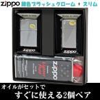 zippo(ジッポーライター)ペア ZIPPO社定番 銀色クロームブラッシュ レギュラー&スリム 2個セット 専用パッケージ入り(オイル缶付き)