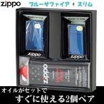 zippo(ジッポーライター)ペア ブルーサファイアジッポ レギュラー&スリム 2個セット ペアセット専用パッケージ入り(オイル缶付き)