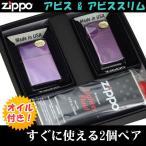 zippo(ジッポーライター)ペア 大人気 アビス レギュラー&スリム 2個セット 専用パッケージ入り(オイル缶付き)