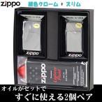 zippo(ジッポーライター)ペア 銀色クロームミラーレギュラー&スリム 2個セット専用パッケージ入り(オイル缶付き)