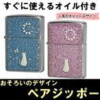 zippo(ジッポーライター) ねこ ペア 2個セット 細密メタルプレート貼り ピンク・ブルー ペアセット専用パッケージ入り(オイル缶付き) 送料無料