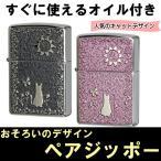 zippoねこ ペア 2個セットメタルプレート貼り ピンク・グレー 専用パッケージ入り(オイル缶付き) 送料無料