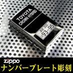 zippo ジッポ ジッポーライター ナンバープレート彫刻  ZIPPO