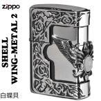 zippo (ジッポーライター) シェルウイングメタル2 豪華な3面加工 白蝶貝 (ネコポス対応)