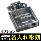 zippo (ジッポライター)インサイドユニット彫刻料金(片面) ※ジッポ本体は別売り