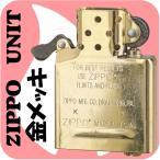 ZIPPO ジッポーライター専用インサイドユニット ゴールド ジッポーインナー メンテナンス 交換用に ゴールド仕様でゴージャスに