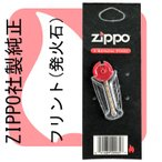 zippo ジッポーライター専用ZIPPO社製純正フリント(発火石)