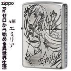 zippo(ジッポーライター)Re:ゼロから始める異世界生活ジッポー銀サテン古美 A柄 送料無料