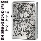 zippo(ジッポーライター)Re:ゼロから始める異世界生活ジッポー銀サテン古美 B柄 送料無料