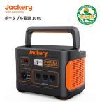 Jackery ポータブル電源 1000 大容量 278400mAh/1002Wh 蓄電池 PSE認証済 車中泊 キャンプ アウトドア 防災グッズ