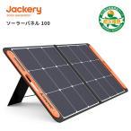Jackery SolarSaga100 ソーラーパネル 100W ソーラーチャージャー 発電機 DC出力/USB出力/折りたたみ式  高変換効率/超薄型 防災
