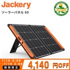 Jackery SolarSaga 60 ソーラーパネル 60W ソーラーチャージャー DC出力/USB出力/折りたたみ式  高変換効率 超薄型 軽量 コンパクト