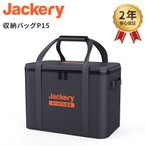 Jackery ポータブル電源 収納バッグ P15 ポータブル電源 1500 保護ケース 外出や旅行用 耐衝撃 防塵 防水 Jackeryポータブル電源 1500用 ジャクリ