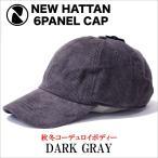 秋冬新作 CORDUROY 6 PANEL CAP DARK GREY/コーデュロイ 6パネル キャップ ダークグレー NEW HATTAN