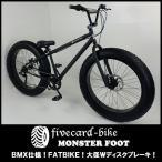 【レビュー7件】【期間限定割引】fivecard-bike モンスターフット BMX 26インチ ファットバイク FATBIKE 自転車ビーチクルーザーカスタム専門店