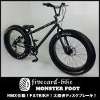【予約期間限定価格!】【9月上旬入荷予約!】fivecard-bike モンスターフット BMX 26インチ ファットバイク FATBIKE 自転車ビーチクルーザーカスタム専門店