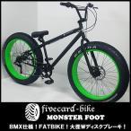 【期間限定割引】fivecard-bike モンスターフット BMX 26インチ ファットバイク FATBIKE 自転車ビーチクルーザーカスタム専門店