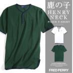 FRED PERRY/フレッドペリー ヘンリーネックTシャツ PIQUE HENRY NECK TEE F1656