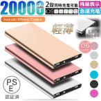 【翌日出荷】【割引中】超薄型モバイルバッテリー 20000mAh スマホ携帯充電器 iPhone 6 7 S plus Galaxy LEDライトポケモンGO