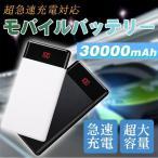 モバイルバッテリー 大容量 軽量 薄型 モバイルバッテリー 30000mAh PL保険 PSE スマホ携帯充電器 iPhone XsMAX XR 8 ライト ポケモンGO