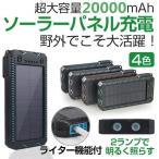 【割引中】クリスマスソーラー モバイルバッテリー 大容量 20000mAh 携帯充電器  iPhone7 iPhone7 Plusアウトドア 急速 LEDライト付