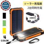 【割引中】充電器 2台同時充電 20000mAh ソーラーパネル モバイルバッテリー スマホチャージャー全機種対応 LED懐中電灯 SOS信号灯付き 防水