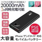 モバイルバッテリー 大容量 軽量 薄型 20000mAh 2台同時充電可能  2A急速充電 セール