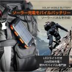 モバイルバッテリー ソーラー 大容量 10000mAh 急速充電 2USBポート LEDライト付 充電器  軽量 薄型