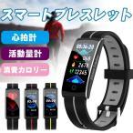 スマートウォッチ iphone Android アンドロイド 対応 スマートブレスレット 血圧 防水 心拍数 歩数計 着信通知 睡眠 日本語対応 レディース メンズ