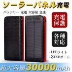 モバイルバッテリー ソーラーモバイルバッテリー 大容量 急速 充電器 急速充電 ソーラー充電器 ソーラー 30000mAh Android IPHONE iPad 対応