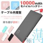 モバイルバッテリー iPhone 大容量 スマホ 携帯 充電器 急速充電 軽量 10000mAh