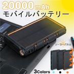 モバイルバッテリー ソーラー 大容量 20000mAh iPhone XS Max XR iPhone7/8plus GALAXY Xperia 2.1A急速 スマホ充電器 軽量 薄型 スマートフォン PSE認証済