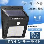 【送料無料】16LED ソーラー センサーライト 屋外 人感センサー 玄関ライト ソーラーライト ソーラー充電  照明 防犯ライト 防水 明るい