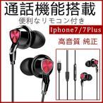 【送料無料】iphone7 イヤホン 高音質 純正 かわいい 可愛い 通話可 lightningコネクタ iphone7 / 7plus イヤフォン ライトニング 音楽 マイク付き