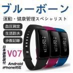 新機能付き【送料無料】スマートウォッチ APP日本語対応血圧スマートブレスレット I5 Plus 防水 アイフォ iphone 対応 アンドロイド Bluetooth 4.0
