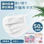 女性 子供用サイズ マスク 50枚入り 使い捨て 不織布マスク 3層構造フィルター ホワイト花粉症対策