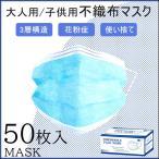 マスク  50枚 使い捨て 不織布マスク 在庫あり