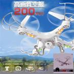 ドローン カメラ付き ラジコンリアルタイム200万画素 X5C 4CH 6軸ジャイロ 室内 ラジコンヘリ クアッドコプター ラジコン ヘリコプター 360°宙返り SDカード付