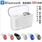 ブルートゥースイヤホン 超小型 Bluetooth 5.0 ワイヤレスイヤホン 片耳 ヘッドセット 高音質 ハンズフリー通話 マイク内蔵無線通話 ハイレゾ級高音質