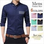 メンズ シャツ 長袖シャツ 紳士  Yシャツ スリム ビジネスシャツ カジュアルシャツ 無地 お洒落 楽々ファスナー ビッグサイズ  送料無料