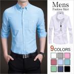 メンズシャツ 無地シャツ トップス カジュアルシャツ スリムスタイル ボタンダウンシャツ ビジネスマン標準装備 送料無料