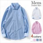 シャツ メンズ 長袖 Yシャツ ボタンダウン トップス カジュアルシャツ オックスフォード 無地 白シャツ シンプル 春 新作 シャツ カジュアル メンズ 送料無料