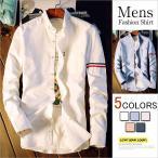 ビジネスシャツ メンズ シャツ カジュアルシャツ ボタンダウン 三色ストライプ飾り シンプル お洒落 長袖  送料無料