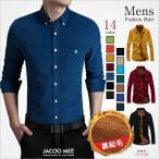 カジュアルシャツ メンズ シャツ ボタンダウンシャツ トップス 厚手 シャツ 裏起毛シャツ 長袖シャツ 裏ボア ネルシャツ 冬 新品 送料無料