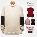 ニットセーター メンズ セーター トップス カジュアル