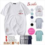 ショッピングTシャツ Tシャツ メンズ シャツ 半袖Tシャツ 無地 カットソー 夏 新作 カジュアルシャツ ファション Tシャツ メンズトップス 子犬柄 2点セット 送料無料