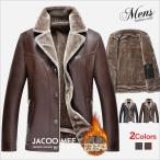 ショッピングレザー レザージャケット メンズ ジャケット 裏起毛 メンズ ブルゾン 中綿ジャケット アウター 冬 新作 厚手 防寒 40代 50代 送料無料