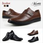 ショッピングメンズ シューズ メンズシューズ 本革 ビジネスシューズ メンズ シューズ 革靴 フラットシューズ レザーシューズ カジュアルシューズ 歩きやすいシューズ 紳士靴 送料無料
