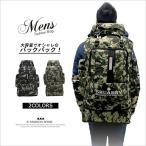 アウトドア リュック リュックサック メンズ バックパック 大容量 デイパック スポーツ メンズバッグ 旅行 ズック バッグ 登山用バック カバン 鞄 迷彩柄